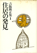 吉阪隆正集 全17巻セット