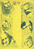 遊 No.9 1976年/No.10 1977年 存在と精神の系譜 上・下 2冊セット
