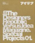 IDEA VS The Designers Republic [Complete] / IDEA SP01