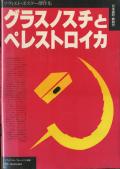 ソヴィエト・ポスター傑作集 グラスノスチとペレストロイカ