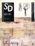 カルロ・スカルパ 図面集 SD9201