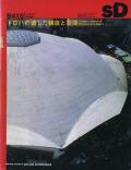 トロハの遺した構造と空間 SD9410