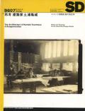 再考 建築家 土浦亀城 SD9607