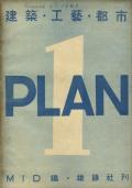 PLAN 1 建築・工藝・都市