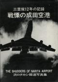 浜口タカシ: 戦慄の成田空港