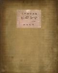 土門拳 ヒロシマ [with Box]