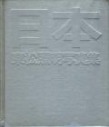 東松照明写真集 日本