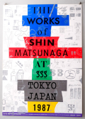 松永真ポスター The Works of Shin Matsunaga