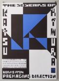 木村勝 パッケージングディレクション展 「リンゴになった箱と動詞になった箱」 ポスター青 テキストあり