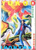 横尾忠則ポスター 1987 ネオロマンバロック 横尾忠則展