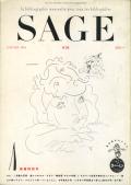 「SAGE」 1月号~7月号