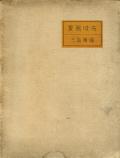 福原信三 布哇風景 THE SUNNY HAWAII by Shinzo Fukuhara