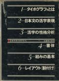 日本のタイポグラフィ 活字・写植の技術と理論