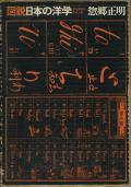図説日本の洋学