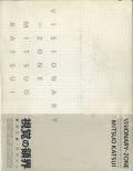 視覚の領界 勝井三雄デザイン 展 図録