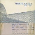 倉俣史朗 SHIRO KURAMATA 1967-1987