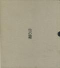 Masao Yamamoto: A Box of Ku 空の箱