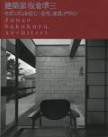 建築家 坂倉準三展 モダニズムを住む l 住宅、家具、デザイン