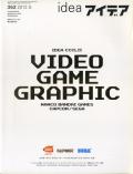 アイデア No.352  ビデオ・ゲーム・グラフィック