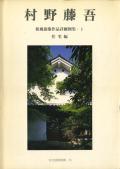 村野藤吾 和風建築作品詳細図集