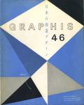 GRAPHIS 46 日本の商業デザイン