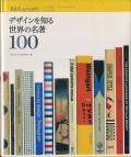 デザインを知る 世界の名著100