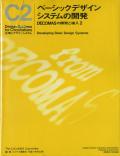 DECOMASの開発と導入2 ベーシックデザインシステムの開発 C2