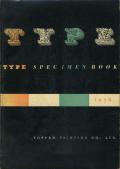 TYPE SPECIMEN BOOK 1958 / TOPPAN PRINTING