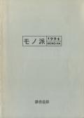 モノ派 1994