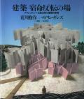 建築 - 宿命反転の場 アウシュヴィッツ - 広島以降の建築的実験