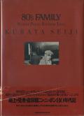 80's FAMILY - STREET PHOTO RANDOM JAPAN