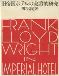 旧帝国ホテルの実證的研究 フランク・ロイド・ライト