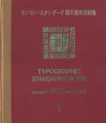 モンセン・スタンダード欧文書体清刷集(No.1-6 / 6冊セット)