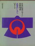 武家のしるし 日本伝承デザイン資料集成