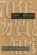 1970年 物質と知覚 もの派と根源を問う作家たち 展 図録
