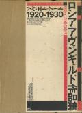 ソヴィエト・アート1920-1930 革命と芸術の時代 ロシア・アヴァンギャルド作品集