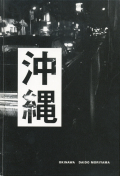 Daido Moriyama: OKINAWA