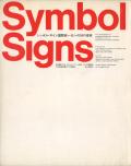 Symbol Signs シンボル・サイン 国際統一化への34の提案