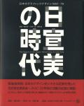 日宣美の時代 日本のグラフィックデザイン1951-70