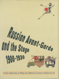 美術と演劇 ロシア・アヴァンギャルドと舞台芸術 1900-1930 ロバーノフ=ロストフスキー・コレクション