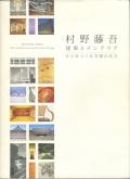 村野藤吾―建築とインテリア ひとをつくる空間の美学