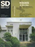 昭和初期モダニズム 建築家土浦亀城と彼をめぐる人々 SD8807