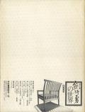 剣持勇の世界 [内容見本・ソノシート付]