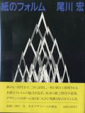 紙のフォルム FORM OF PAPER