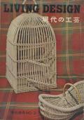 LIVING DESIGN NO.3 現代の工芸 季刊春号
