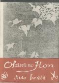 お花の本 / Ohana no Hon - Arrangement de Fleurs