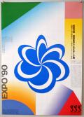 勝井三雄ポスター EXPO'90