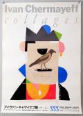 アイヴァン・チャマイエフ展 『コラージュ』 1992年 ggg ポスター各種