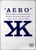 葛西薫展 『AERO』 1992年 ggg ポスター各種