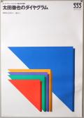 太田徹也展 『ダイヤグラム』 1991年 ggg ポスター各種